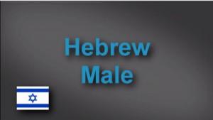 Hebrew male voice-over demo