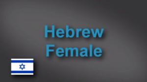 Hebrew female voice-over demo