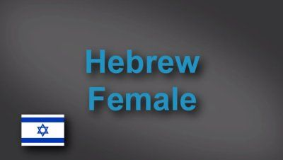 Hebrew female voice-over demo