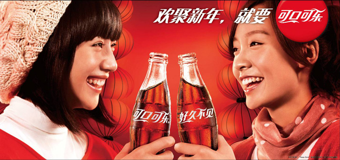 Chinese coca cola Multilingual Brands