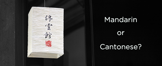 pholological differences between mandarin and english There are some basic major differences between english and chinese it is important to be aware of the major differences between the two languages in order to reduce your mistakes in chinese and also to make your expression in chinese much better and fluent this article discusses 6 of the major.